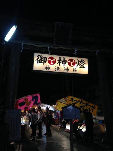 十三、神津神社、祭り
